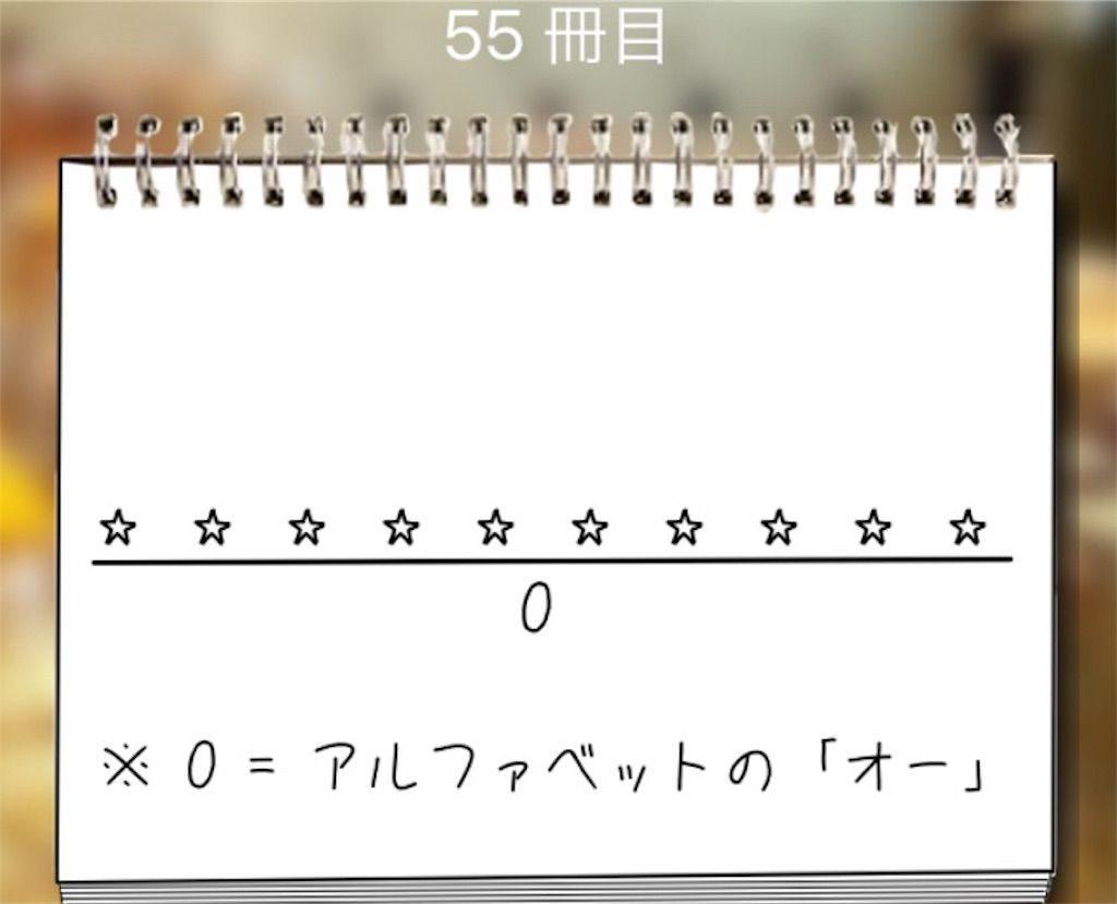 【謎解き学園】 55冊目の攻略