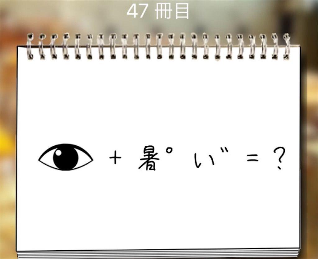 【謎解き学園】 47冊目の攻略