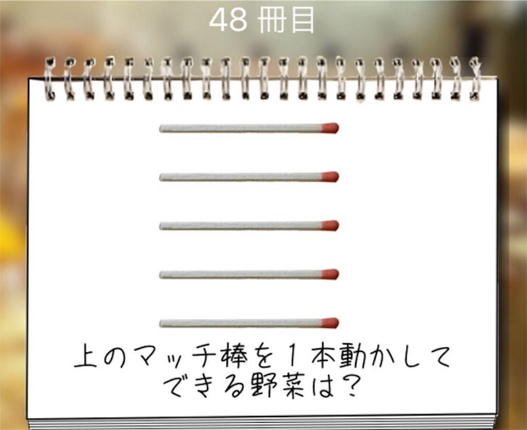 【謎解き学園】 48冊目の攻略