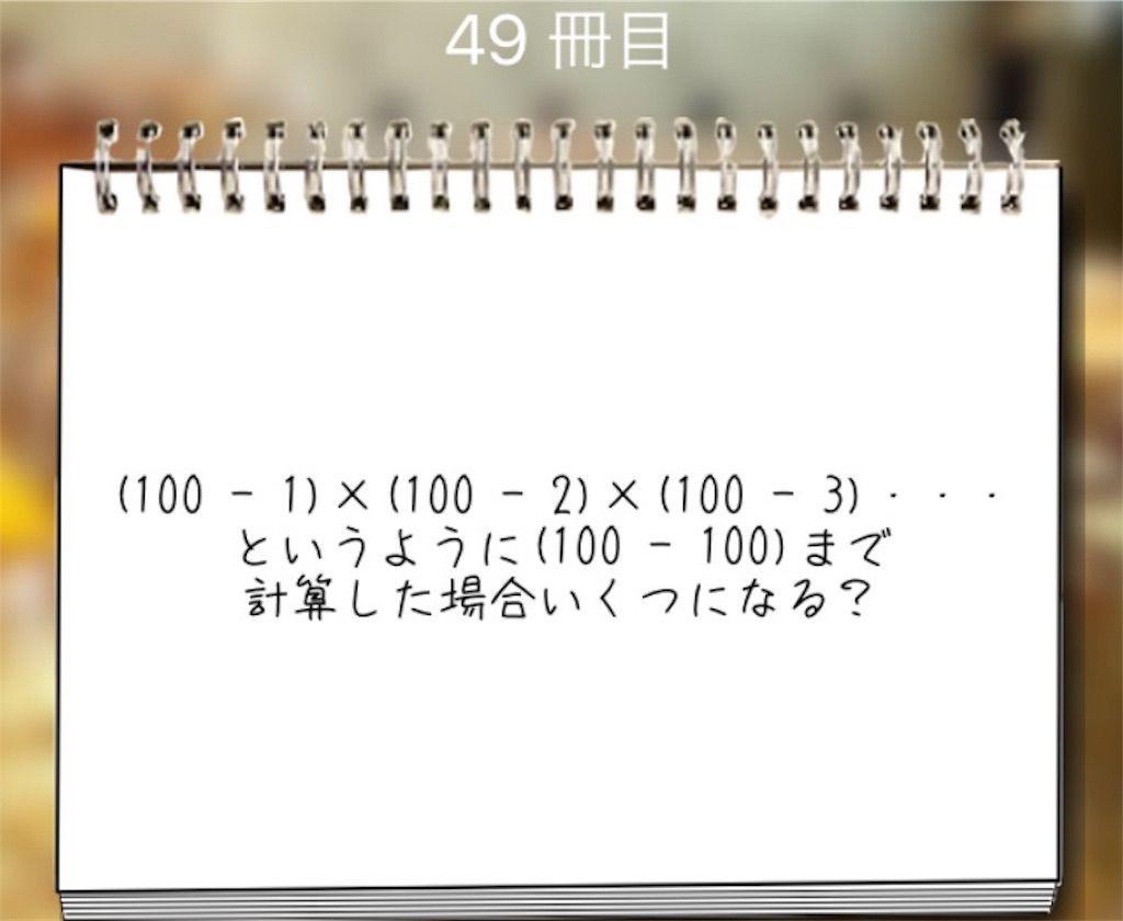 【謎解き学園】 49冊目の攻略