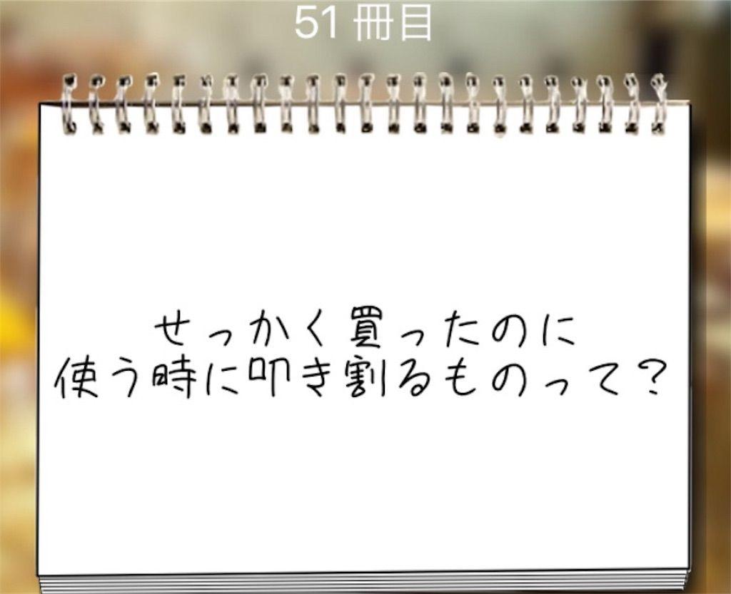 【謎解き学園】 51冊目の攻略