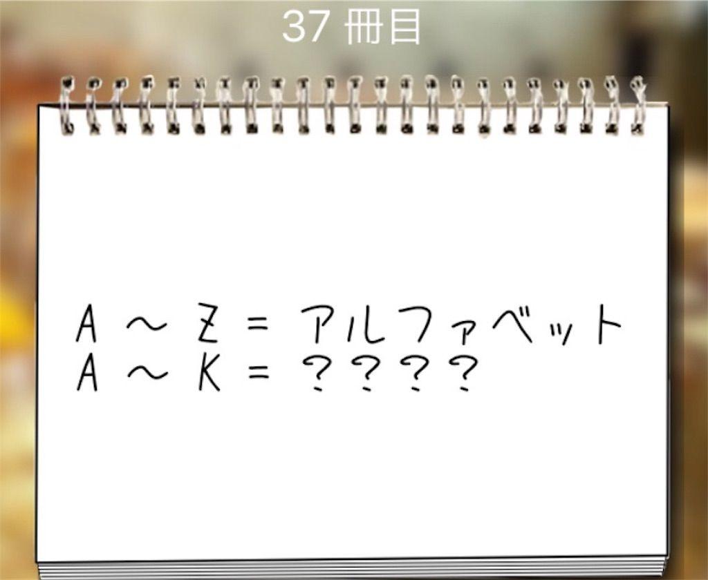 【謎解き学園】 37冊目の攻略