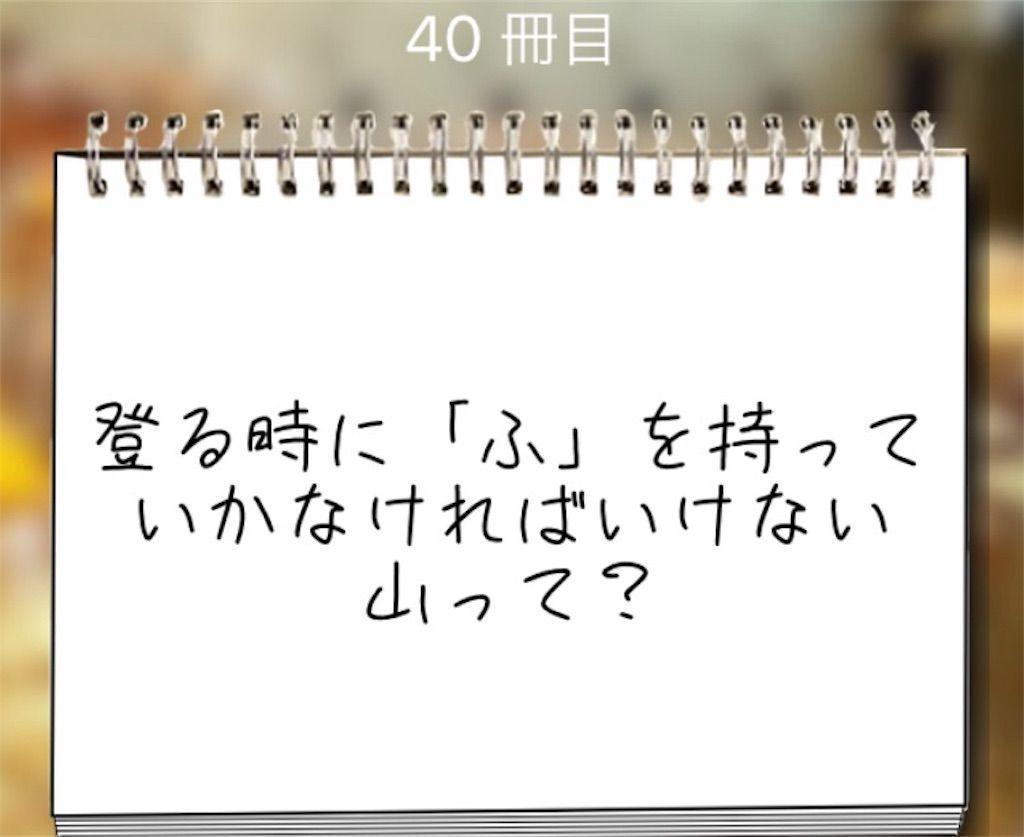 【謎解き学園】 40冊目の攻略