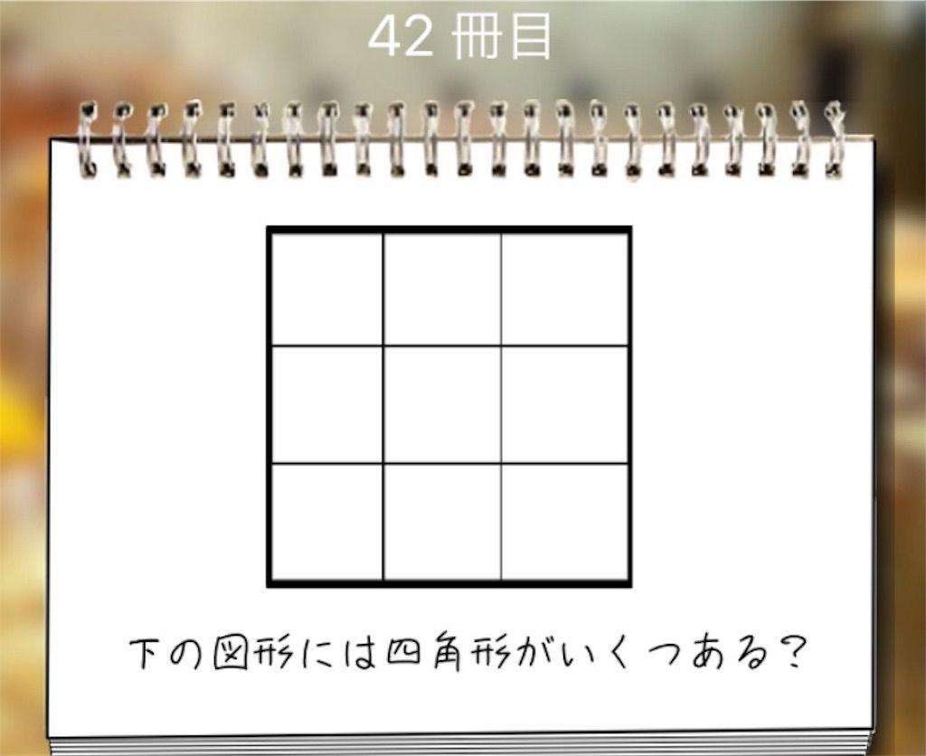 【謎解き学園】 42冊目の攻略