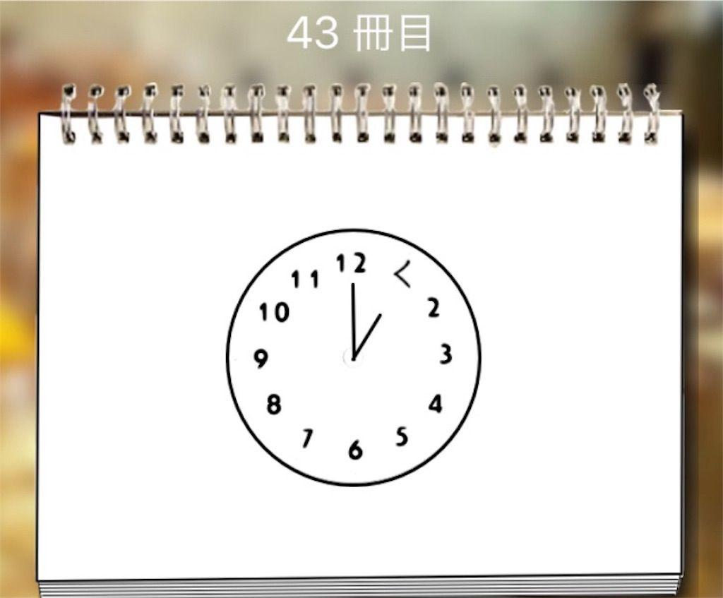 【謎解き学園】 43冊目の攻略