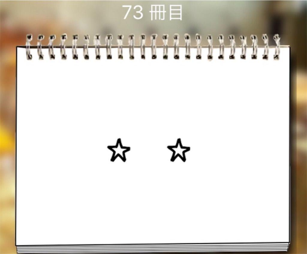 【謎解き学園】 73冊目の攻略