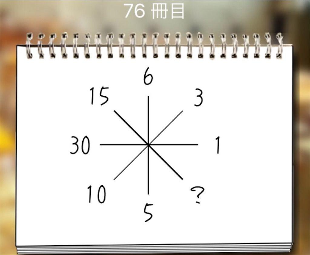 【謎解き学園】 76冊目の攻略