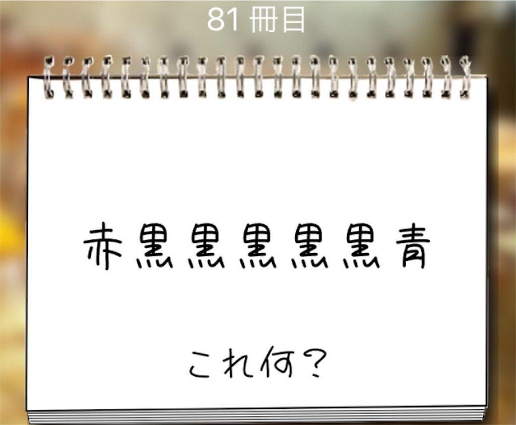 【謎解き学園】 81冊目の攻略