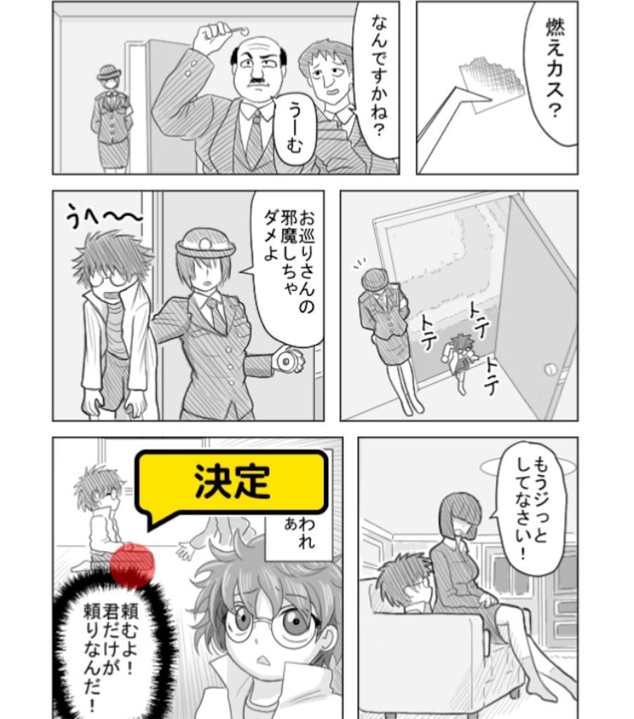 【色あせない作画崩壊】 「ちびっこ探偵にお任せ!」 問題1の攻略