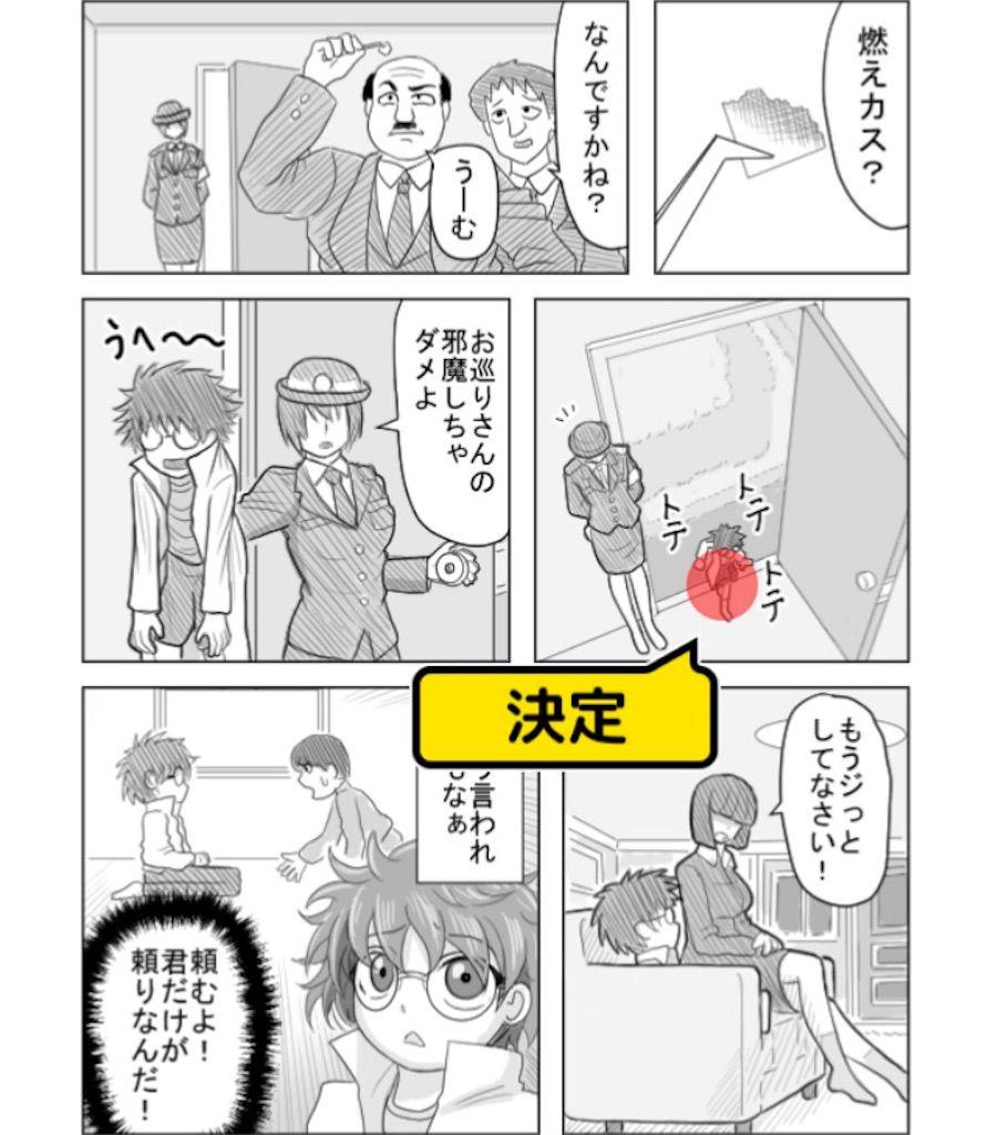 【色あせない作画崩壊】 「ちびっこ探偵にお任せ!」 問題2の攻略