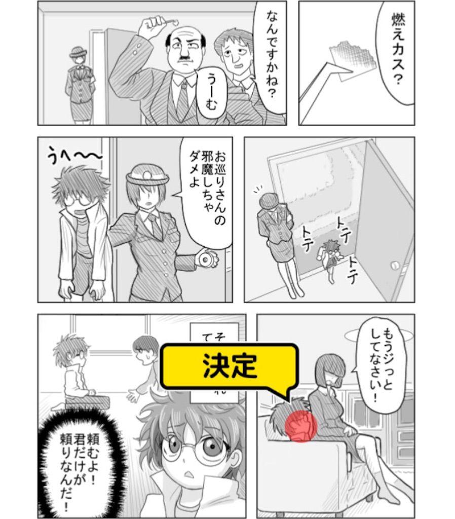 【色あせない作画崩壊】「ちびっこ探偵にお任せ!」 問題4の攻略