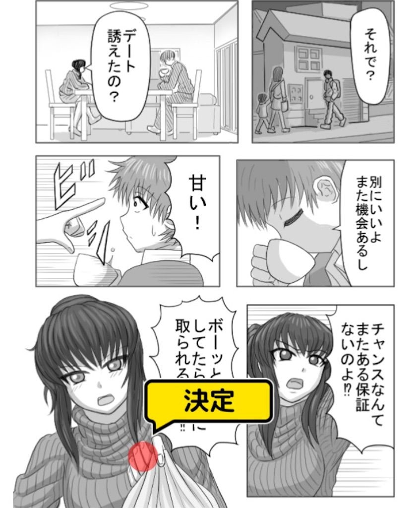 【色あせない作画崩壊】 「恋煩い」 問題2の攻略