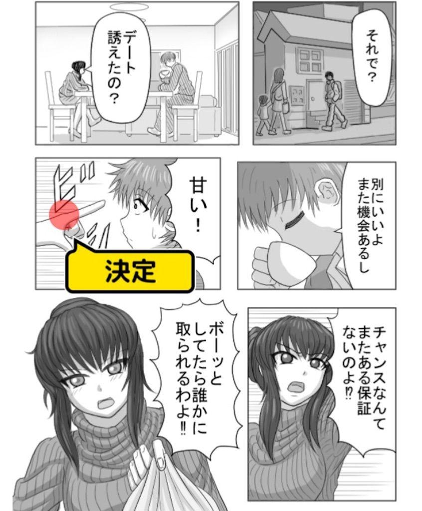 【色あせない作画崩壊】 「恋煩い」 問題3の攻略
