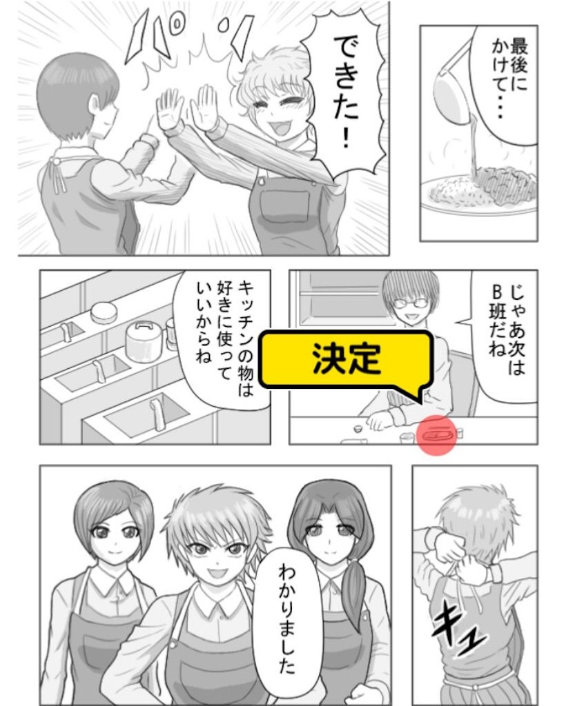 【色あせない作画崩壊】 「ワイ!調理実習」 問題3の攻略