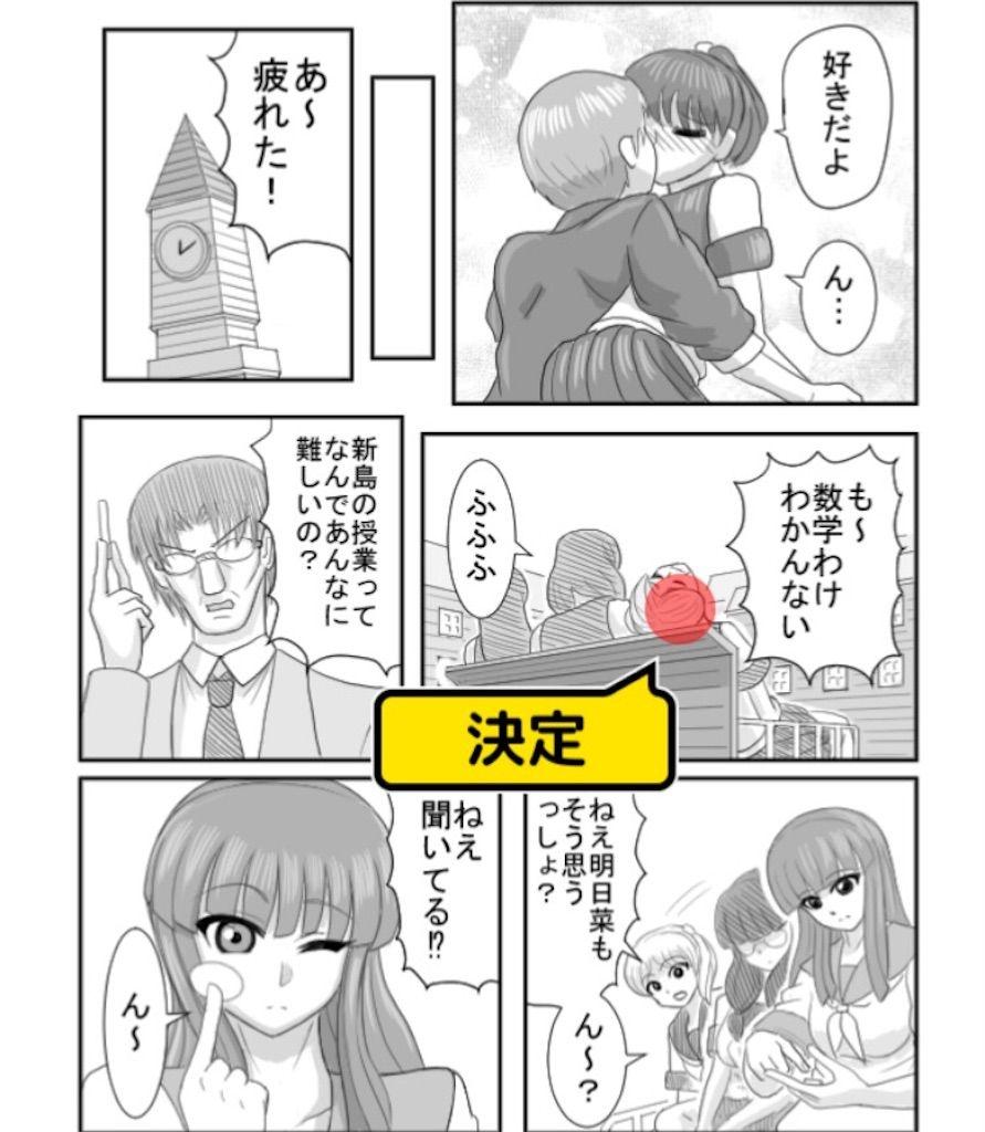 【色あせない作画崩壊】「エキゾチック女子高生」 問題2の攻略