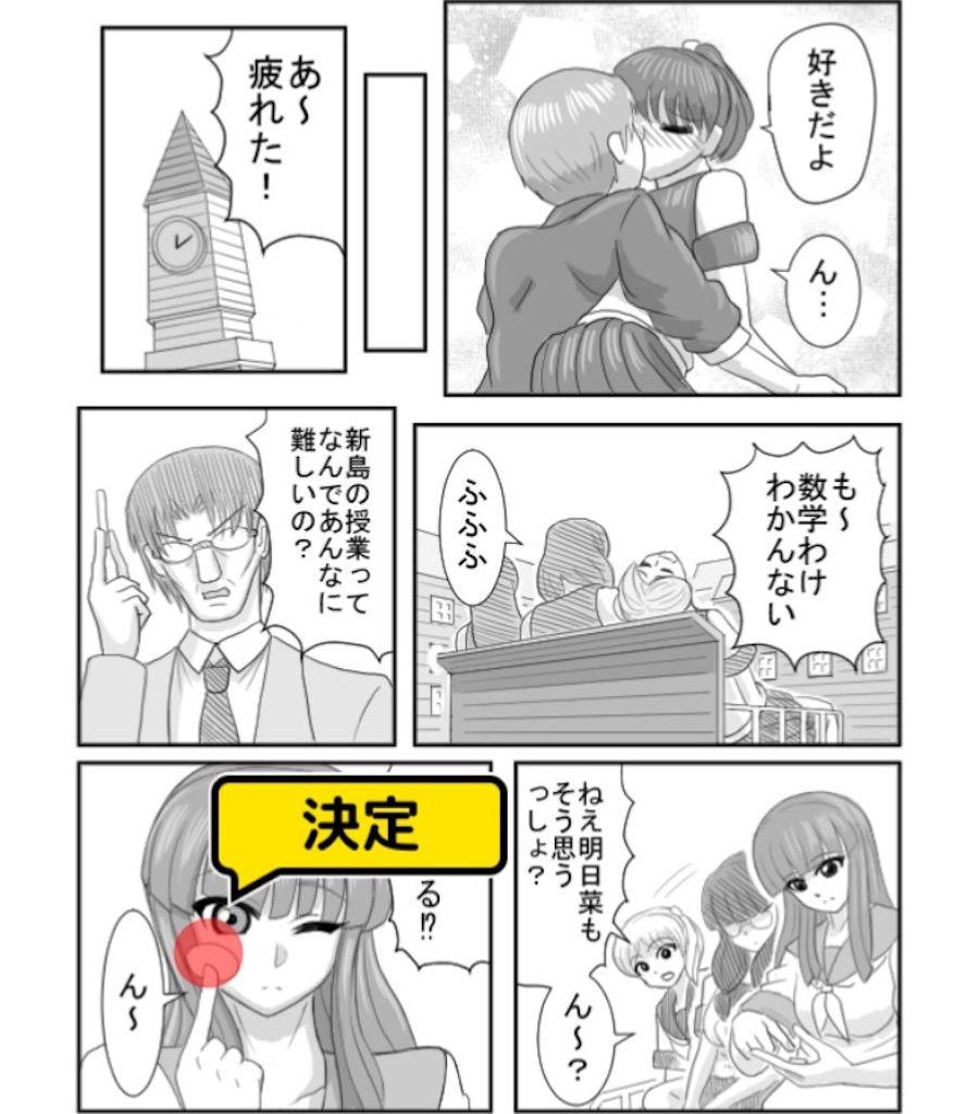 【色あせない作画崩壊】 「エキゾチック女子高生」 問題3の攻略