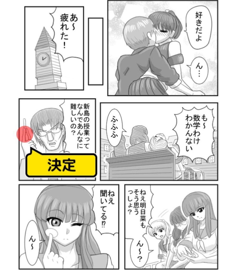 【色あせない作画崩壊】「エキゾチック女子高生」 問題4の攻略