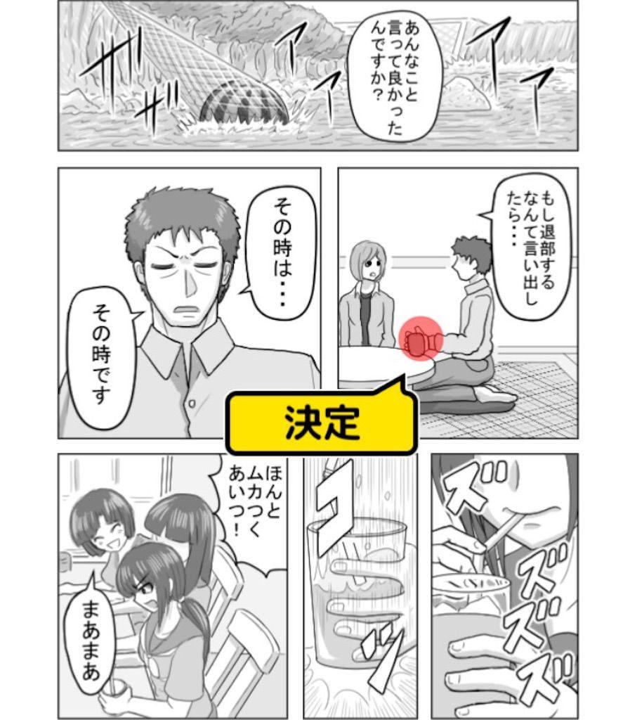 【色あせない作画崩壊】 「ワイワイ夏合宿」 問題1の攻略