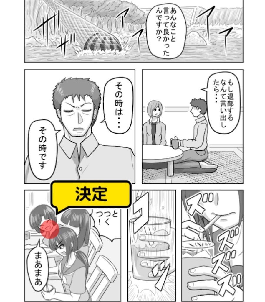 【色あせない作画崩壊】 「ワイワイ夏合宿」 問題2の攻略