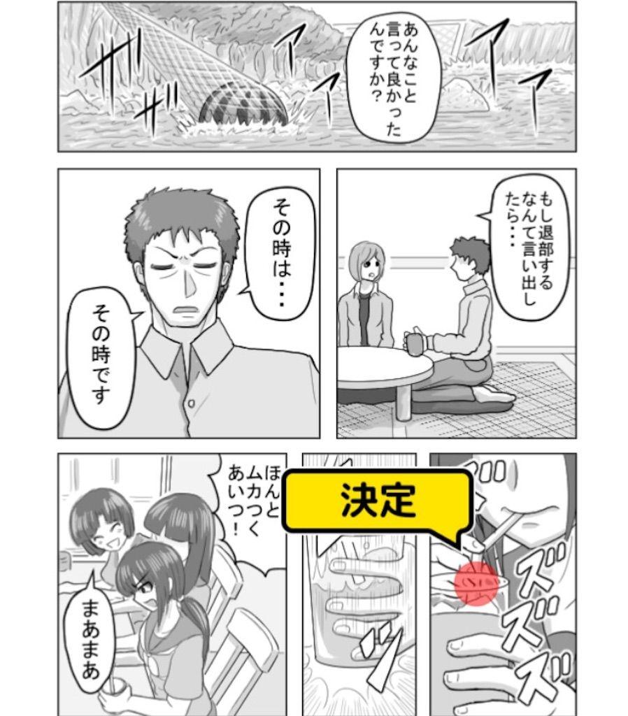 【色あせない作画崩壊】 「ワイワイ夏合宿」 問題3の攻略