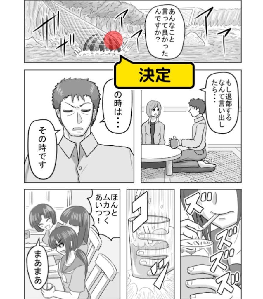 【色あせない作画崩壊】 「ワイワイ夏合宿」 問題4の攻略