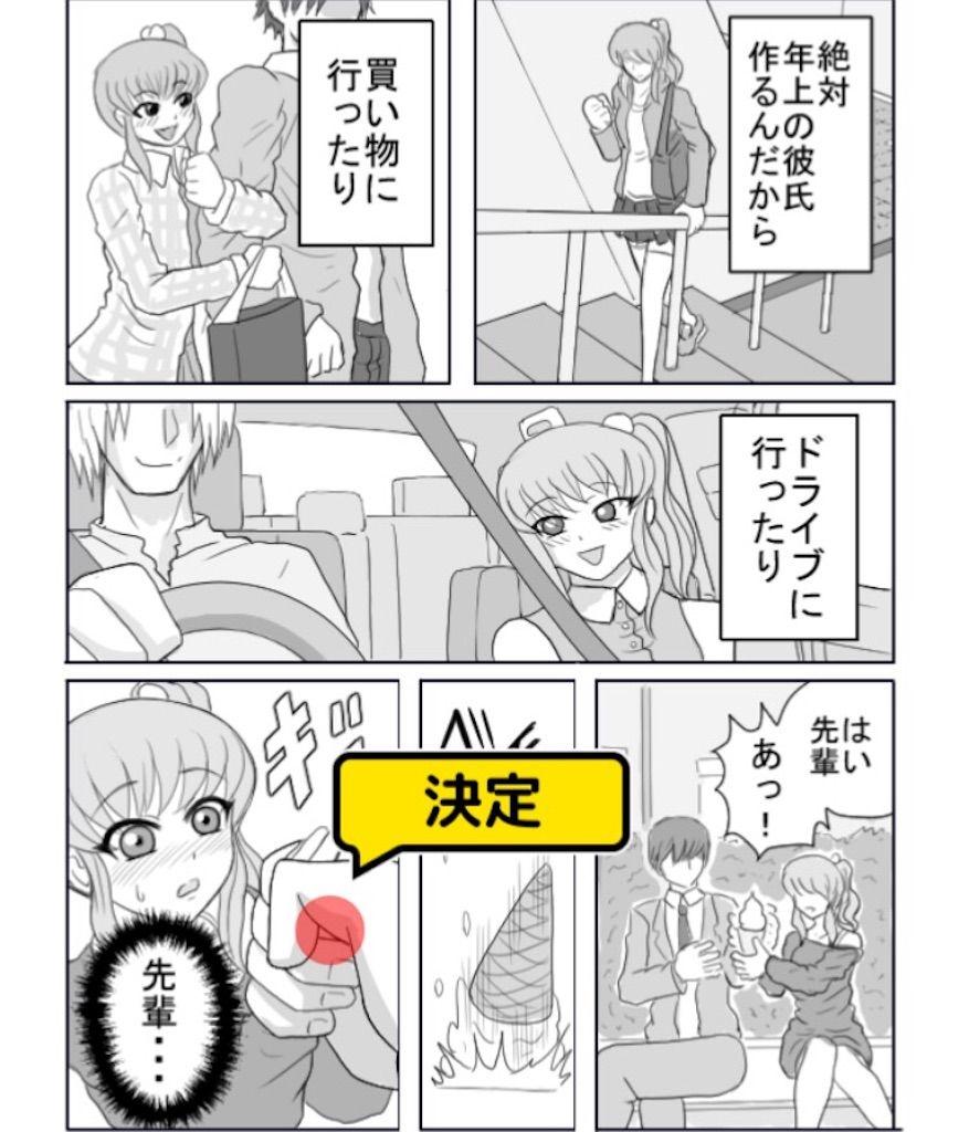 【色あせない作画崩壊】 「理想の恋人」 問題2の攻略