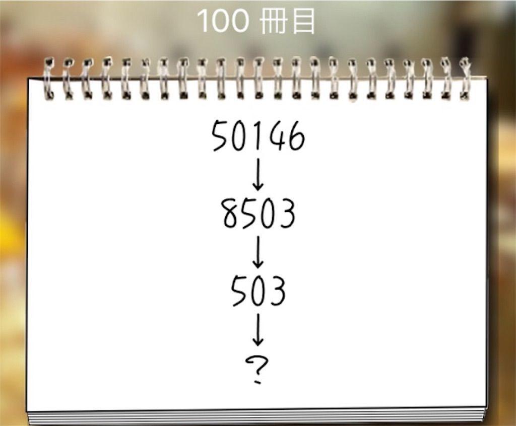 【謎解き学園】 100冊目の攻略