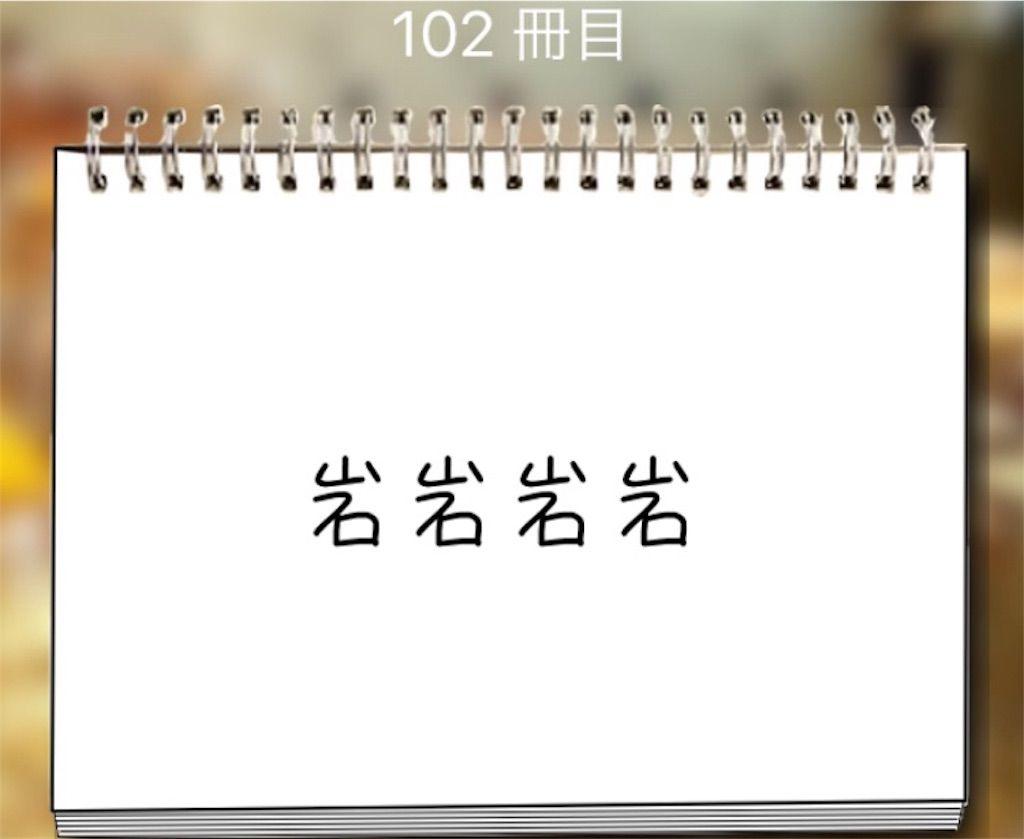 【謎解き学園】 102冊目の攻略