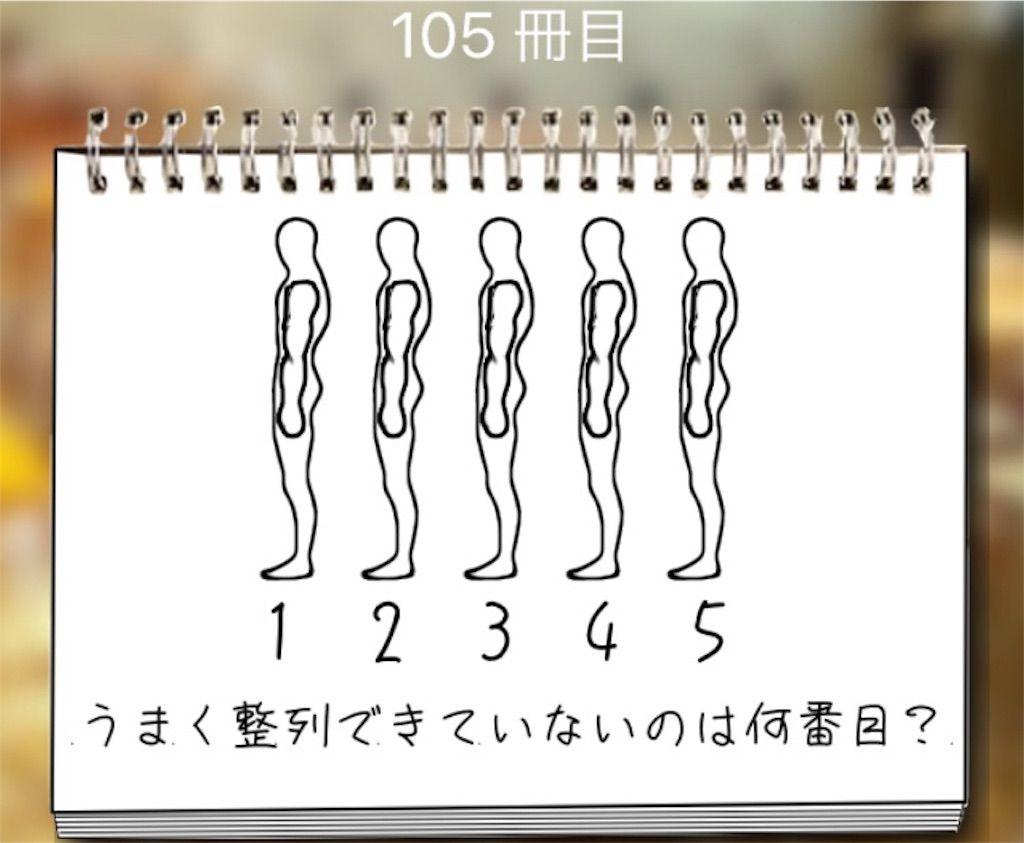 【謎解き学園】 105冊目の攻略