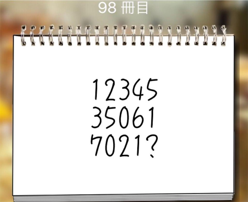 【謎解き学園】 98冊目の攻略