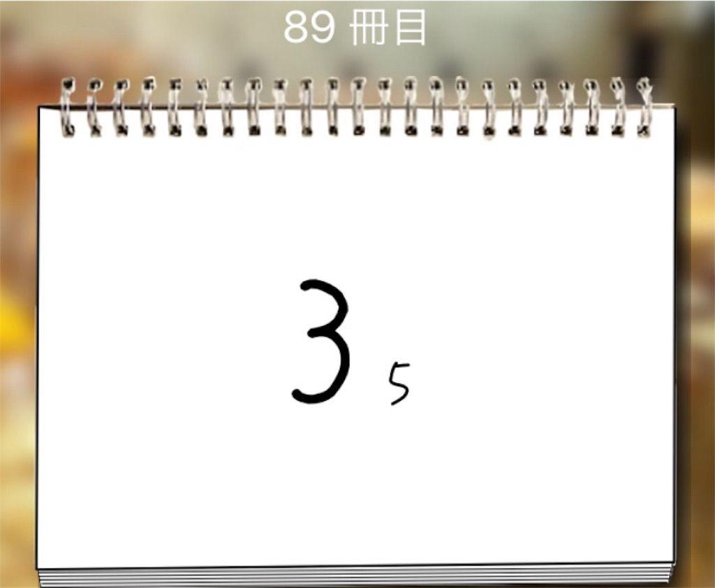 【謎解き学園】 89冊目の攻略