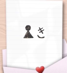 【謎解きラブレター】 No.13の攻略