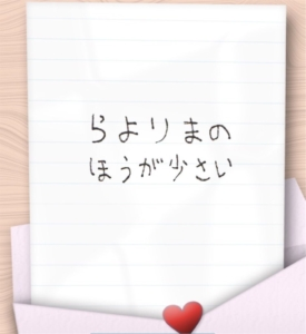 【謎解きラブレター】 No.18の攻略