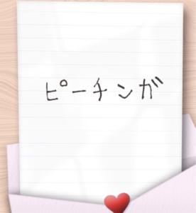 【謎解きラブレター】 No.7の攻略