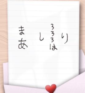 【謎解きラブレター】 No.22の攻略