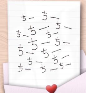 【謎解きラブレター】 No.23の攻略