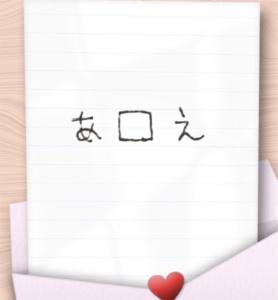 【謎解きラブレター】 No.24の攻略
