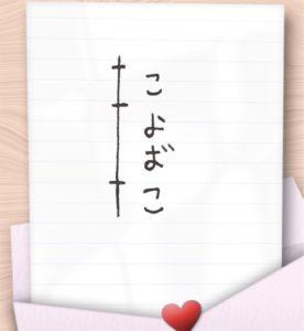 【謎解きラブレター】 No.41の攻略