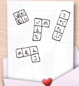 【謎解きラブレター】 No.91の攻略