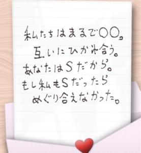 【謎解きラブレター】 No.100の攻略