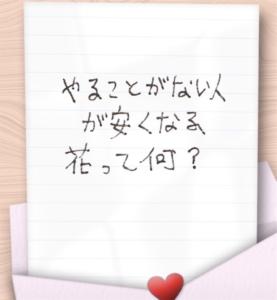 【謎解きラブレター】 No.57の攻略