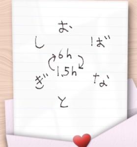 【謎解きラブレター】 No.58の攻略