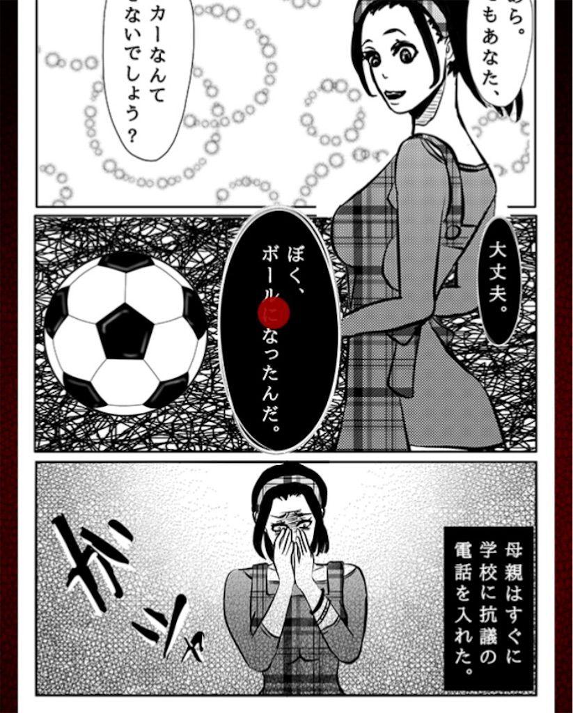意味怖マンガ 「サッカー」 答え