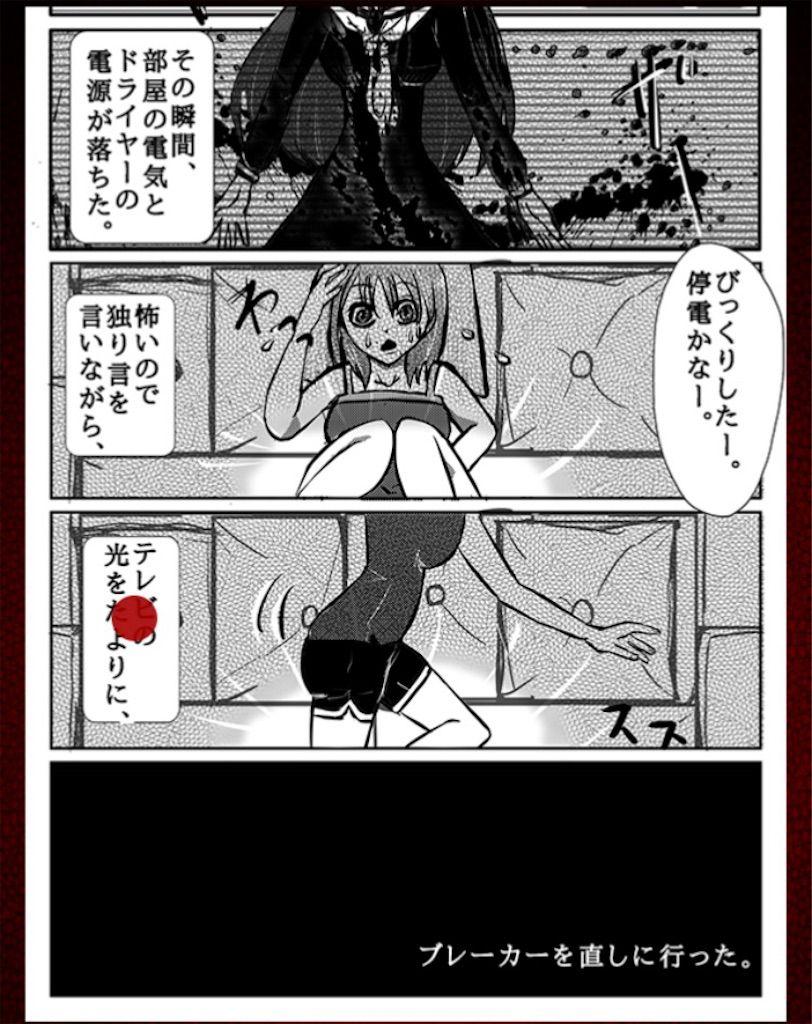 意味怖マンガ 「テレビ」