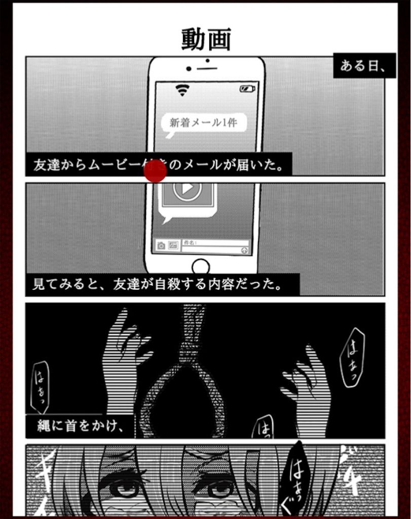 意味怖マンガ 「動画」