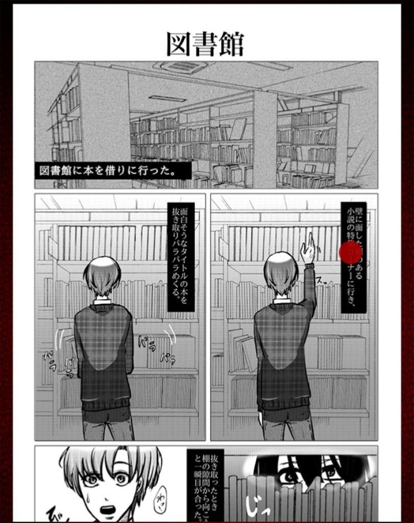 意味怖マンガ 「図書館」答え