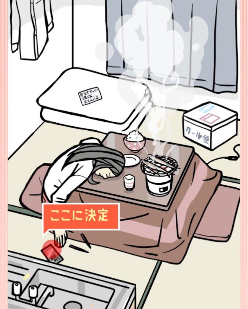 【ナゾトキの時間】STAGE20「秋刀魚の味」の攻略4