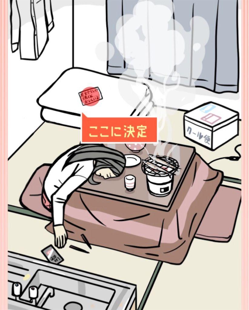 【ナゾトキの時間】STAGE20「秋刀魚の味」の攻略3
