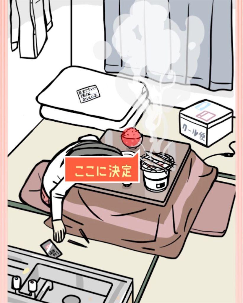 【ナゾトキの時間】STAGE20「秋刀魚の味」の攻略2