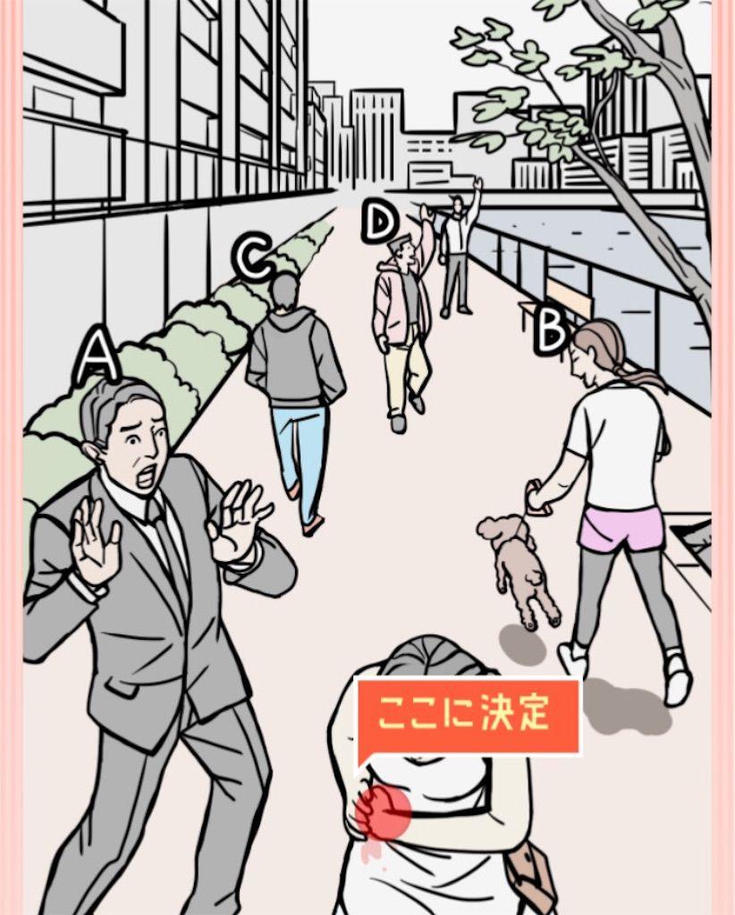 【ナゾトキの時間】STAGE19「白昼の通り魔」の攻略